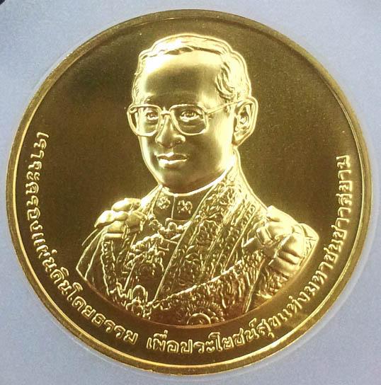 เหรียญที่ระลึก 60 ปีบรมราชาภิเษก ทองคำ 99 หนักบาท ปี2553 ทองคำพ่นทราย สภาพสวยพร้อมกล่องและใบเซอร์