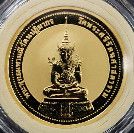 เหรียญพระแก้วมรกต ทรงเครื่องฤดูร้อน หลัง สธ.รุ่นเฉลิมพระเกียรติ ปี2537 เนื้อทองคำขัดเงา 31.1 กรัม