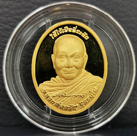 เหรียญให้ไว้เป็นที่ระลึกหลวงพ่อจรัญ รุ่นบูชาคุณ 84 เนื้อทองคำขัดเงา No.46 สร้างน้อย หายากมากครับ