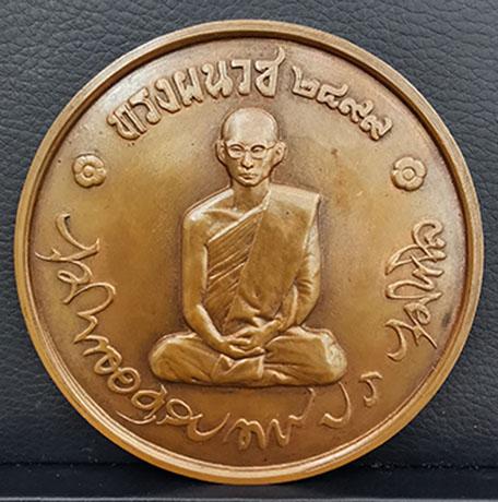 เหรียญบูชาในหลวงทรงผนวช ปี2508 เนื้อทองแดงผิวไฟ 9ซม. พิธีใหญ่ วัดบวรนิเวศ สร้างเพียง 100 เหรียญ