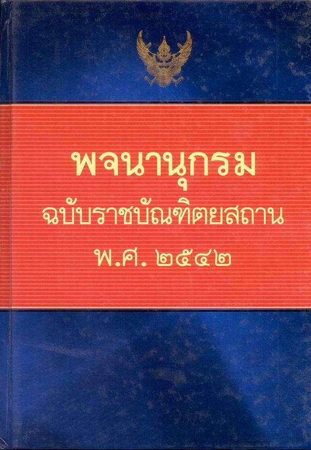 พจนานุกรรมไทย