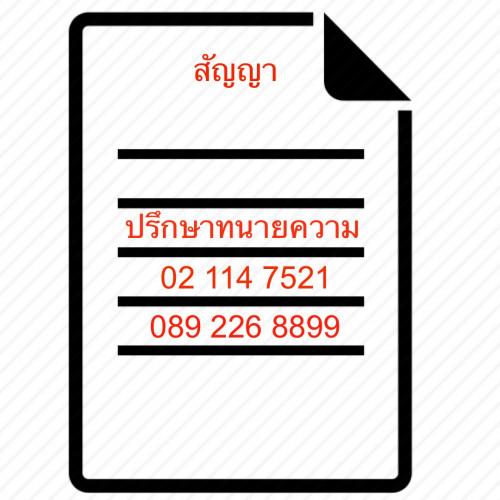 สัญญารับจ้างขนส่งผู้โดยสาร