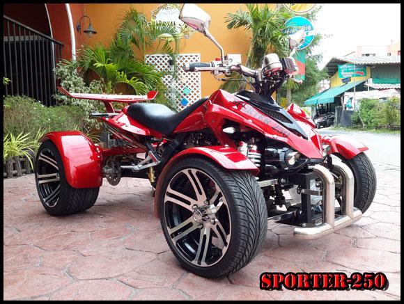 สปอร์ตเตอร์ 250