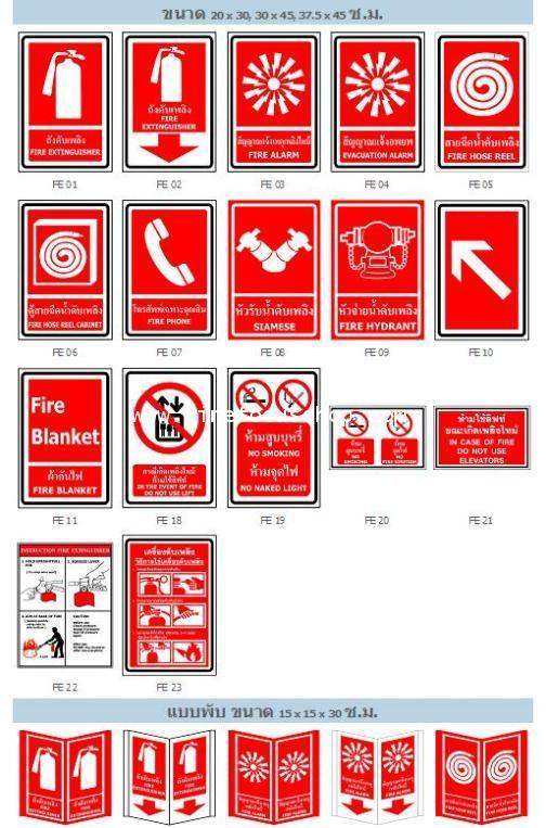 ป้ายเครื่องหมายอุปกรณ์เกี่ยวกับอัคคีภัย (Fire Equibment Sign)