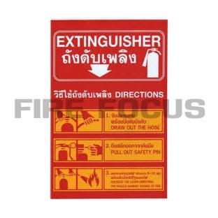 สติกเกอร์วิธีใช้ถังดับเพลิง ขนาด A2