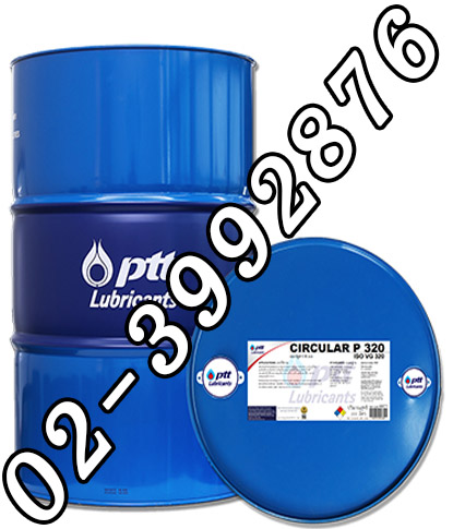 CIRCULAR P (เซอร์คูล่าร์ พี) ISO VG 150, 220, 320, 460