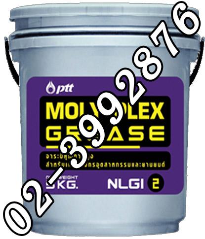 MOLY-PLEX GREASE (โมลี่ เพล็กส์ กรีส) NLGI 2