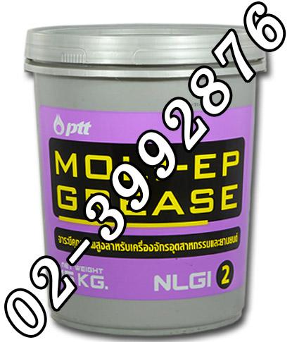 MOLY EP GREASE (โมลี่ อีพี กรีส) NLGI 2