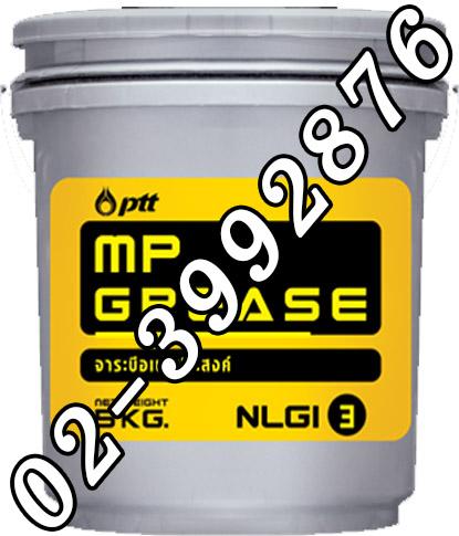 MP GREASE (เอ็มพี กรีส) NLGI 2 ,3