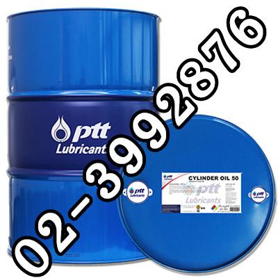 CYLINDER OIL (ไซลินเดอร์ ออยล์) SAE 50, 90, 250
