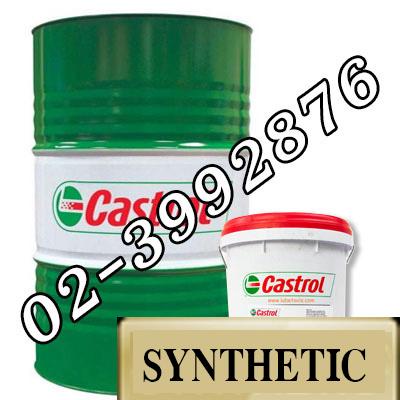 Castrol Syntilo 25 (ซินทิโล 25)