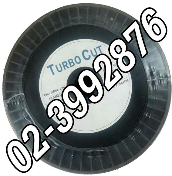 Turbo Blue WIRE