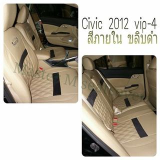 ชุดหุ้มเบาะรถยนต์ ซีวิค2013   vip4  เบส-ดำ