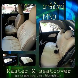 ชุดหุ้มเบาะรถยนต์มาร์ช MN3 สีขาว