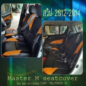 ชุดหุ้มเบาะรถยนต์ Master M สวิป 2012