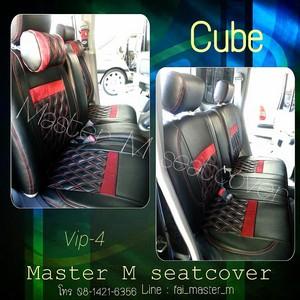 ชุดหุ้มเบาะรถยนต์ Master M cube