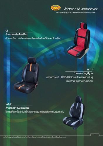 ชุดหุ้มเบาะรถยนต์Master M Challenge2