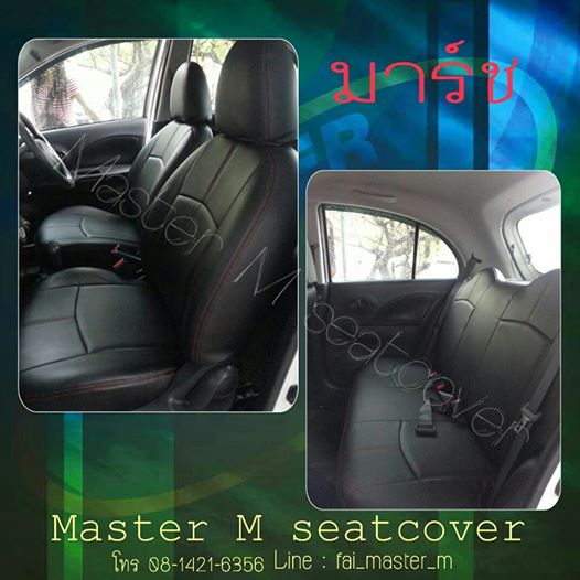 ชุดหุ้มเบาะรถยนต์ Master M มาร์ชรุ่นแรก