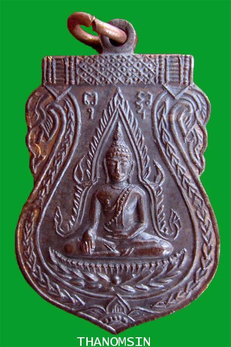 เหรียญพระพุทธชินราช หลวงปู่เพิ่ม วัดกลางบางแก้ว เนื้อนวโลหะ สภาพสวย