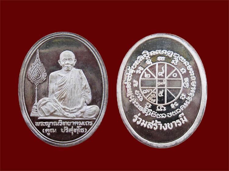 เหรียญหลวงพ่อคูณ วัดบ้านไร่ รุ่นร่วมสร้างบารมี  ปี2536 เนื้อเงิน