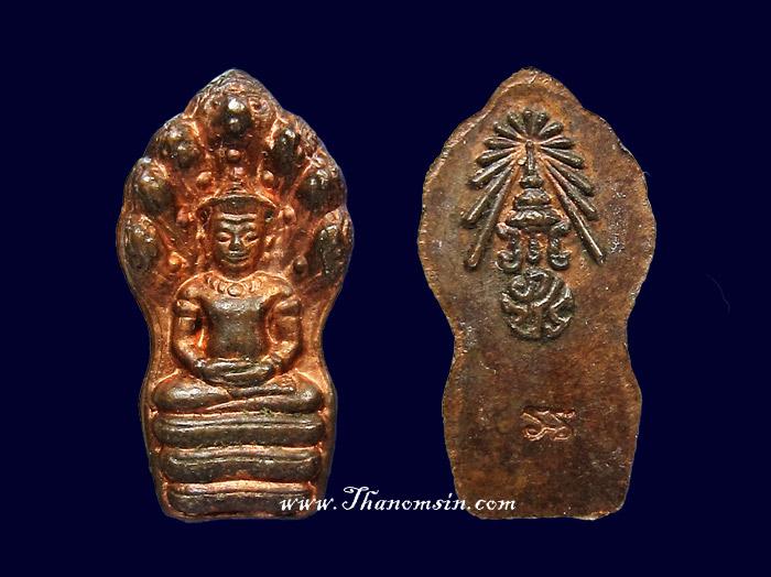 พระนาคปรกใบมะขาม หลวงพ่อคลิ้ง วัดถลุงทอง หลัง ภปร.ปี 2530 เนื้อทองแดง