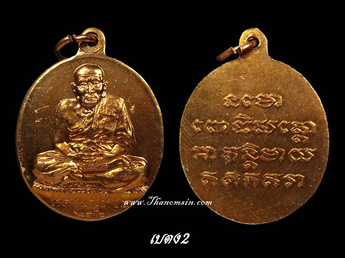 เหรียญกลมหลวงปู่ทวด เบตง2 ปี2537 เนื้อบรอนซ์แดง กรรมการ เจาะหู