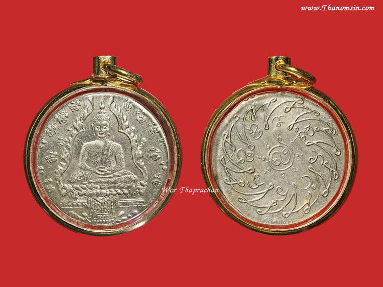 เหรียญพระแก้วมรกต ปี 2475 บล๊อคฮั่งเตียงเซ้ง พร้อมเลี่ยมทองอย่างดี