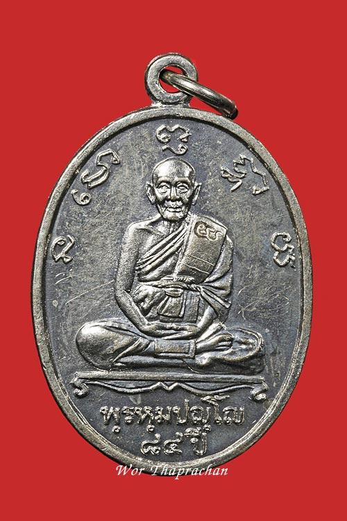 เหรียญหลวงปู่ดู่ วัดสะแก ครบรอบอายุ 84 ปี ปี2531 เนื้ออัลปาก้า