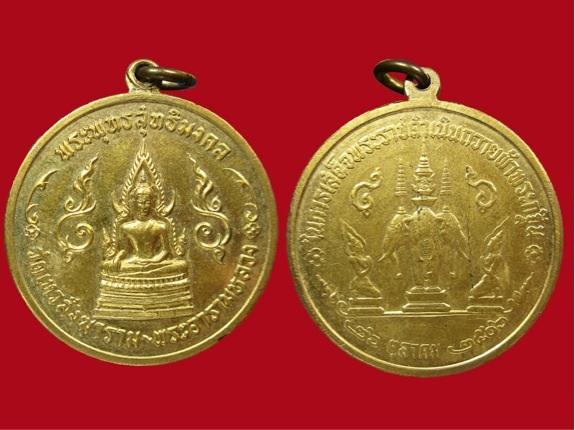 เหรียญพระกฐินต้นวัดเทวสังฆาราม (วัดเหนือ) ปี2506