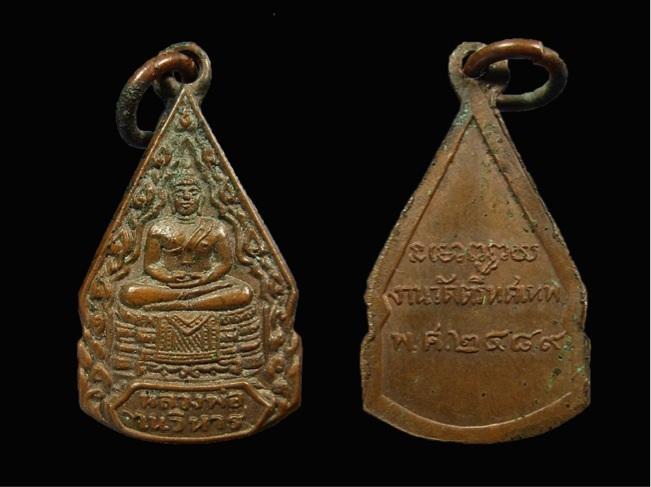 เหรียญหลวงพ่อไนวิหาร วัดตรีทศเทพ ปี2489