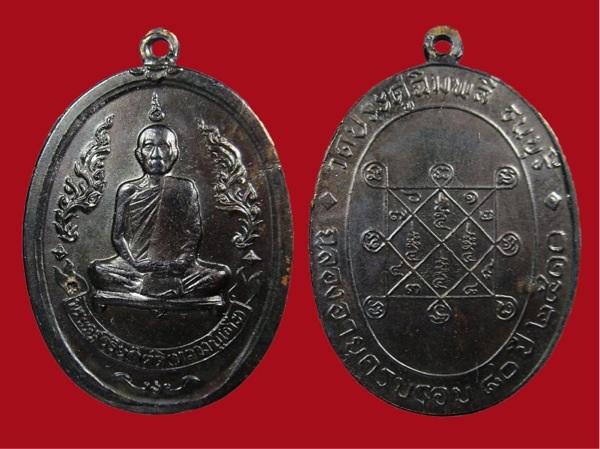 เหรียญหลวงปู่โต๊ะ วัดประดู่ฉิมพลี ปี2516 เสริมรุ่นแรก