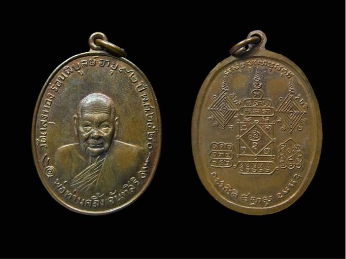 เหรียญโกหว่า พ่อท่านคลิ้ง วัดถลุงทอง ปี2520 บล็อกวงเดือน