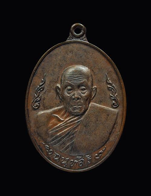 เหรียญกนกข้าง หลวงปู่สี วัดถ้ำเขาบุญนาค ปี2518 เนื้อทองแดง