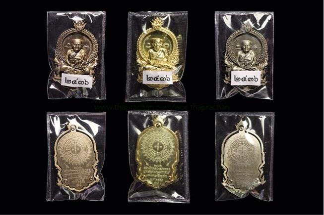 เหรียญหลวงพ่อทวดนั่งพาน (พิมพ์เสมา) รุ่น 1 พุทธศักราช 2556