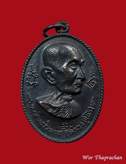 เหรียญหลวงปู่โต๊ะ รุ่นสร้างโรงเรียน ปี2517 นิยม2โค๊ต