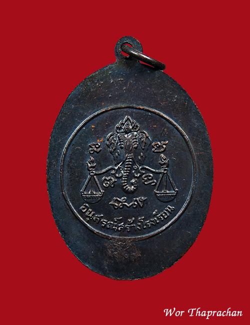 เหรียญหลวงปู่โต๊ะ รุ่นสร้างโรงเรียน ปี2517 นิยม2โค๊ต 1