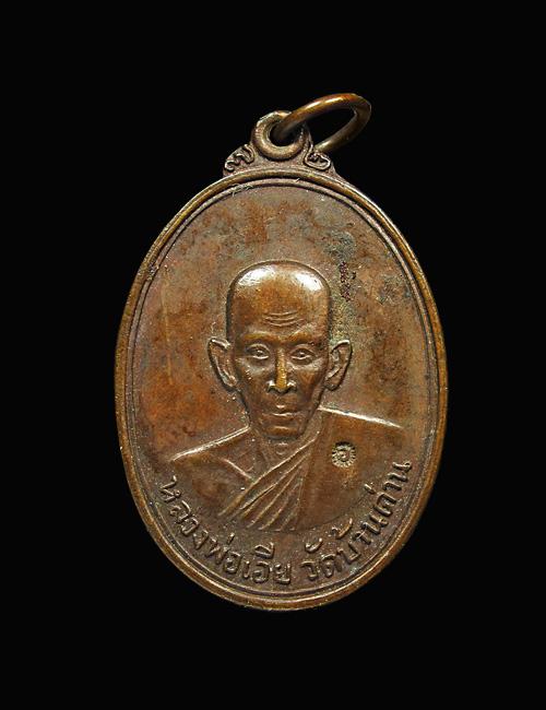 เหรียญหลวงพ่อเอีย วัดบ้านด่าน รุ่น29 ปี2520 โค๊ต อ รัสมี