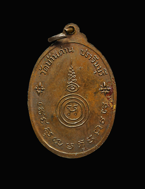 เหรียญหลวงพ่อเอีย วัดบ้านด่าน รุ่น29 ปี2520 โค๊ต อ รัสมี 1