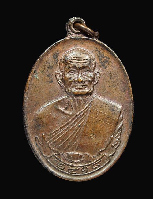 เหรียญสุขไพรวัลย์ หลวงพ่อคร่ำ วัดวังหว้า ปี 2518 จ.ระยอง เนื้อทองแดง