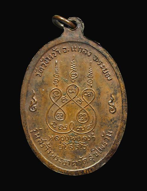 เหรียญสุขไพรวัลย์ หลวงพ่อคร่ำ วัดวังหว้า ปี 2518 จ.ระยอง เนื้อทองแดง 1
