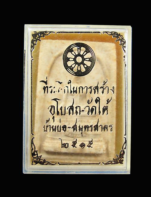 พระสมเด็จไร่วารี(วัดใต้) พิมพ์ใหญ่ หลวงปู่ทิม วัดละหารไร่ ปี 2515