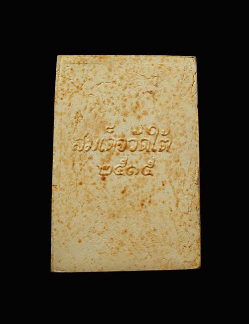 พระสมเด็จไร่วารี(วัดใต้) พิมพ์ใหญ่ หลวงปู่ทิม วัดละหารไร่ ปี 2515 2