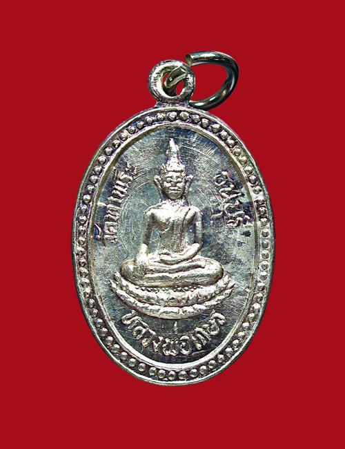 เหรียญหลวงพ่อเกษร วัดท่าพระ รุ่นมหาลาภ เจริญดี เนื้อเงิน ปี2535 สถาพสวย