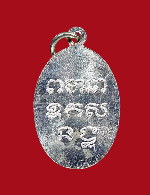 เหรียญหลวงพ่อเกษร วัดท่าพระ รุ่นมหาลาภ เจริญดี เนื้อเงิน ปี2535 สถาพสวย 1