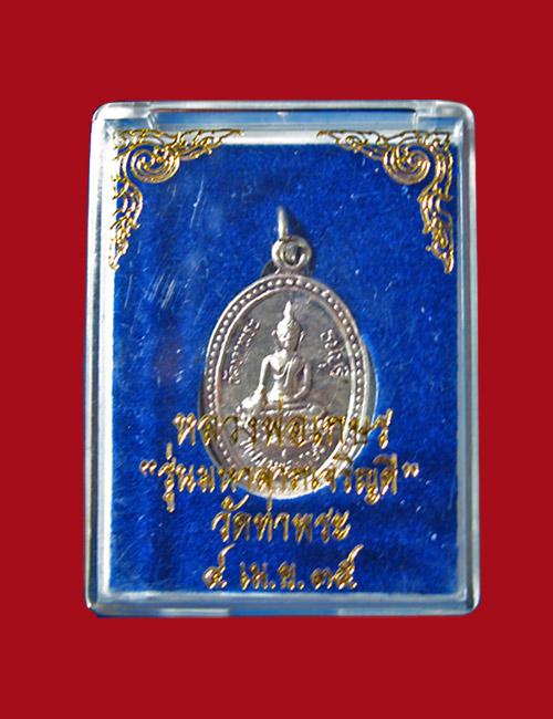 เหรียญหลวงพ่อเกษร วัดท่าพระ รุ่นมหาลาภ เจริญดี เนื้อเงิน ปี2535 สถาพสวย 2