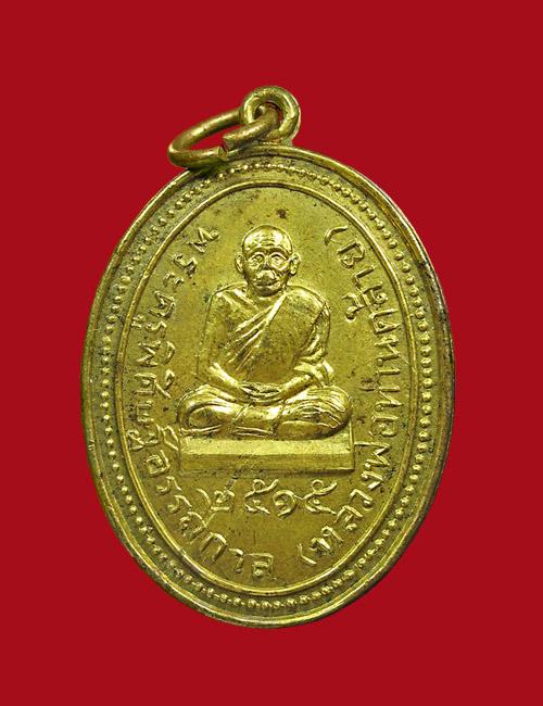 เหรียญพ่อท่านคล้าย วัดสวนขัน ปี2515 ออกวัดเจดีย์