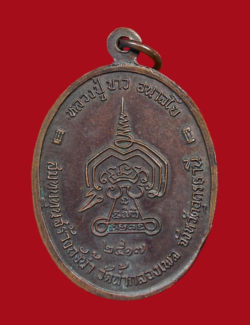 เหรียญหลวงปู่ขาว อนาลโย รุ่นสร้างถังนำ ปี 2517 1