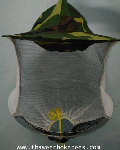 ผ้าคุมกันผึ้งต่อยพร้อมหมวก ไม่รวมค่าขนส่งค่ะ