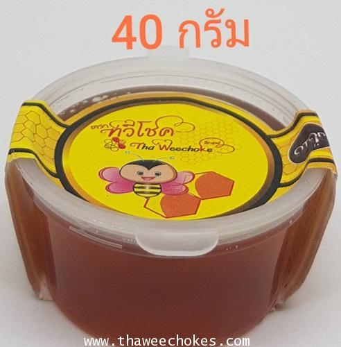 น้ำผึ้งเกสรดอกลำไยหมี 40กรัม 5x6x3 cm ไม่รวมค่าขนส่ง