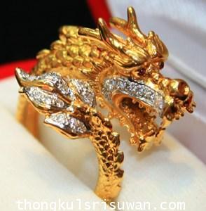แหวนมังกรเพชร (มังกรทั้งตัว)